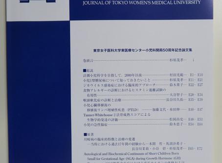 開局50周年記念論文集が発刊されました!
