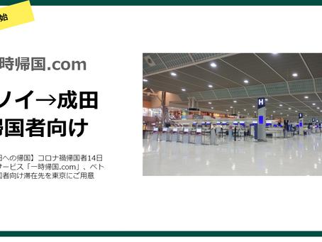 【ハノイ→成田への帰国】ベトナムからの帰国者向け成田プランを開始