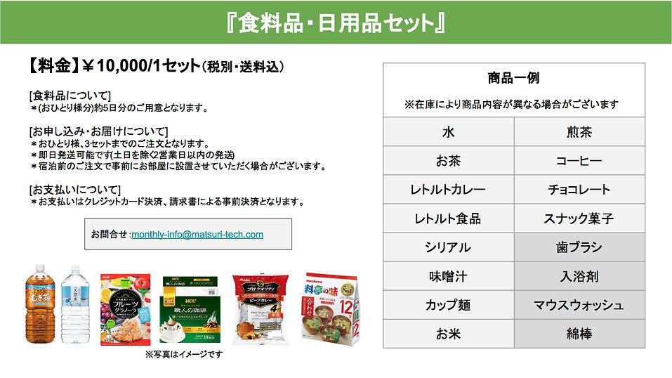 食料品・日用品パック.jpg