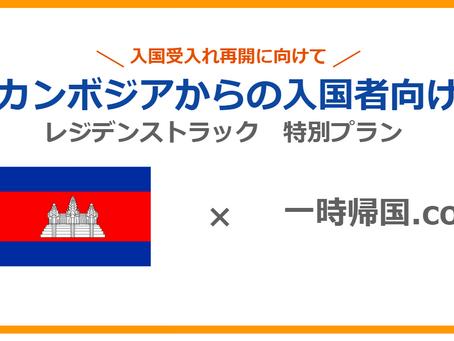 【カンボジアからのレジデンストラックによる入国をサポート】入国者自主隔離サービス「一時帰国.com」でカンボジアからの長期滞在者・駐在員向けプラン新設