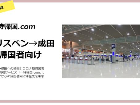 【ブリスベン→成田への帰国】オーストラリアからの帰国者向け成田プランを開始