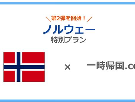ノルウェーからの帰国者向け滞在プラン 第二弾を開始(羽田/成田/関空からの送迎付き)