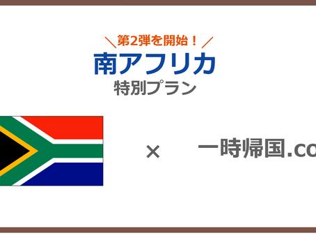 南アフリカからの帰国者向け滞在プラン 第二弾を開始(羽田/成田/関空からの送迎付き)