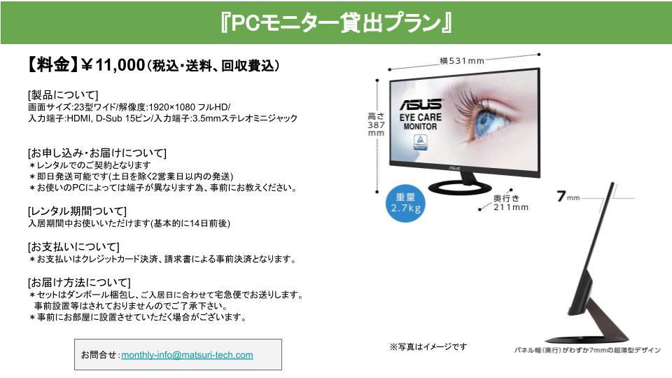 入居者向けパックプラン一覧_PCモニター.jpg