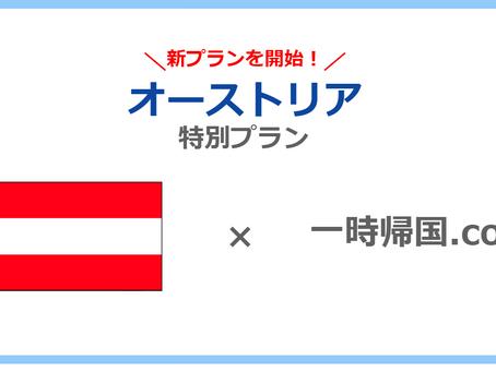 オーストリアからの入国・帰国者向け滞在プランを開始(羽田/成田/関空からの送迎付き)