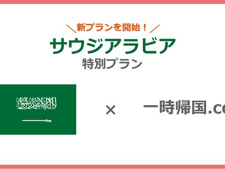 サウジアラビアからの入国・帰国者向け滞在プランを開始(羽田/成田/関空からの送迎付き)