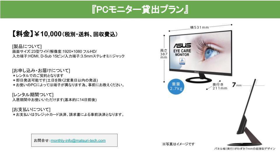 PCモニター.jpg