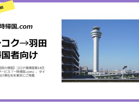 【バンコク→羽田への帰国 送迎付き特別プラン】タイからの帰国者向け羽田プランを開始