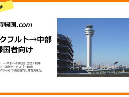 【フランクフルト→中部への帰国】ドイツからの帰国者向け名古屋プランを開始