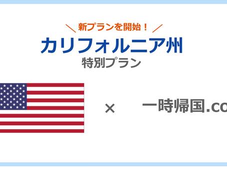 カリフォルニア州からの入国・帰国者向け滞在プランを開始(羽田/成田/関空からの送迎付き)