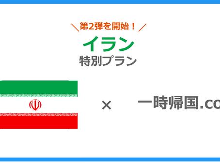 イランからの帰国者向け滞在プラン 第二弾を開始(羽田/成田/関空からの送迎付き)