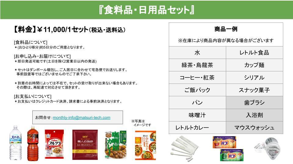 入居者向けパックプラン一覧_食料パック.jpg