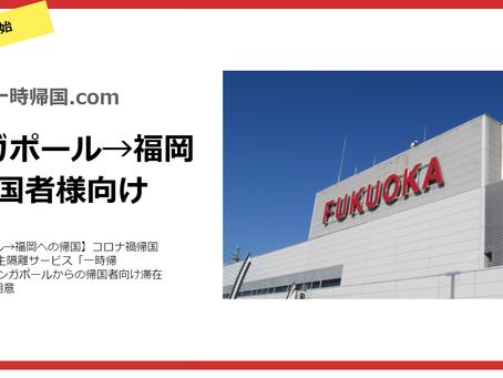 【シンガポール→福岡への帰国】シンガポールからの帰国者向け福岡プランを開始