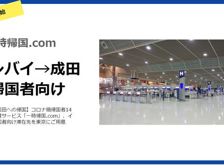 【ムンバイ→成田への帰国】インドからの帰国者向け成田プランを開始