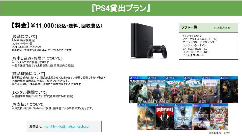 入居者向けパックプラン一覧_PS4.jpg
