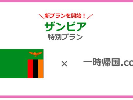 ザンビアからの入国・帰国者向け滞在プランを開始(羽田/成田/関空からの送迎付き)