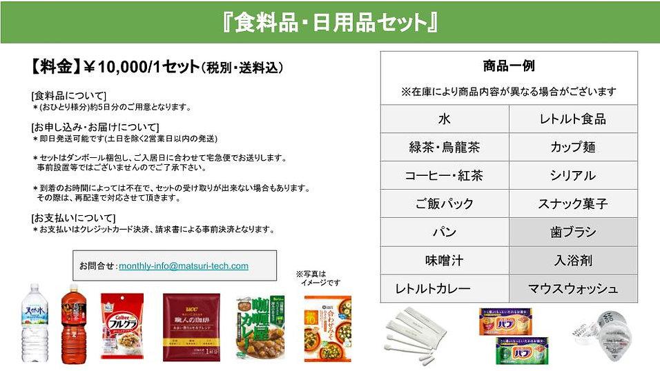 入居者向けパックプラン一覧 (1).jpg