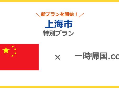 上海市からの入国・帰国者向け滞在プランを開始(羽田/成田/関空からの送迎付き)