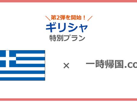 ギリシャからの帰国者向け滞在プラン 第二弾を開始(羽田/成田/関空からの送迎付き)