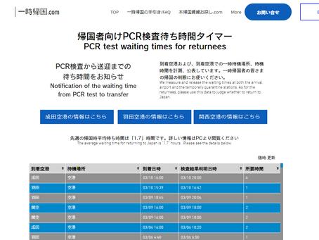 成田空港のPCR検査平均待ち時間増減なし コロナ禍最大数の帰国データで見る先週(3/22〜3/28)の最新統計