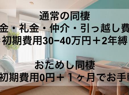 【渋谷でお試し同棲 コロナ破局を防ぐ】初期費用なしで同棲がお試しできる日本初の同棲特化サービス「お試し同棲」で渋谷エリア開始