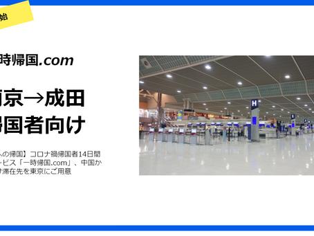 【南京→成田への帰国 送迎付き特別プラン】中国からの帰国者向け成田プランを開始