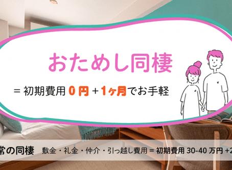 【池袋で同棲をお試し】日本初の同棲特化サービス「お試し同棲」で池袋エリア開始【マンスリーマンション/初期費用なし】