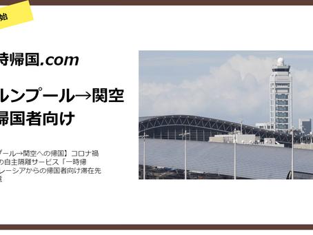 【クアラルンプール→関空への帰国 送迎付き特別プラン】マレーシアからの帰国者向け大阪プランを開始