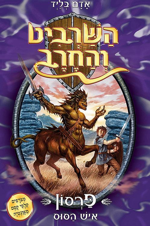 השרביט והחרב 4 פרסון איש הסוס / אדם בליד
