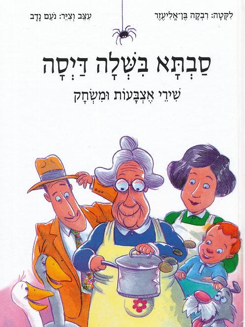 סבתא בישלה דייסה / רבקה בן-אליעזר