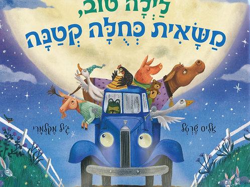 לילה טוב משאית כחולה קטנה / אליס שרטל