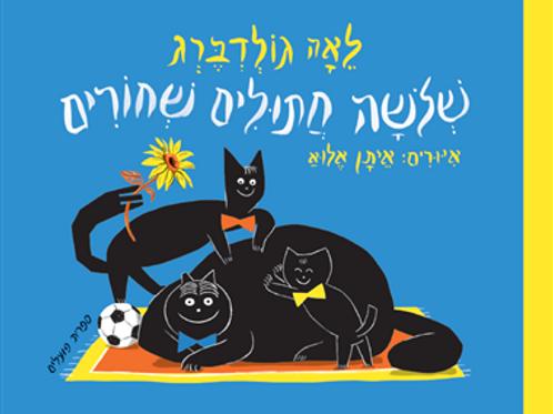 שלושה חתולים שחורים / לאה גולדברג - קשיח