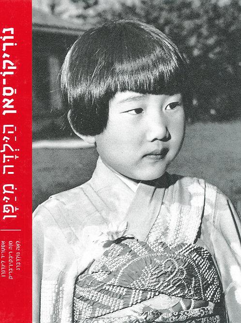 נוריקו-סאן הילדה מיפן / אסטריד לינדגרן