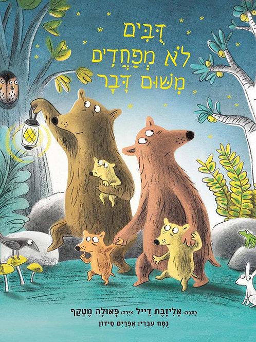 דובים לא מפחדים משום דבר / אליזבת דייל