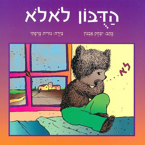 הדובון לאלא / יצחק אבנון - קשיח