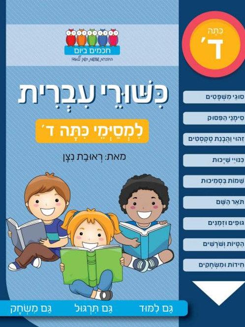 כישורי עברית - למסיימי כיתה ד'