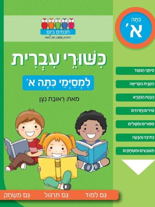 כישורי עברית - למסיימי כיתה א'