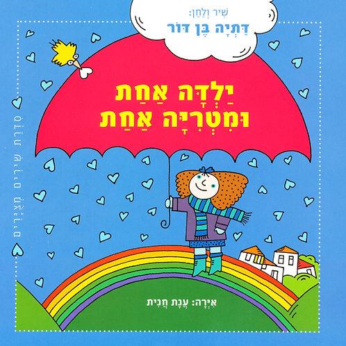 ילדה אחת ומטריה אחת / דתיה בן דור - קשיח