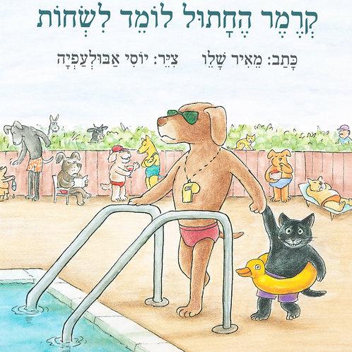 קרמר החתול לומד לשחות / מאיר שלו