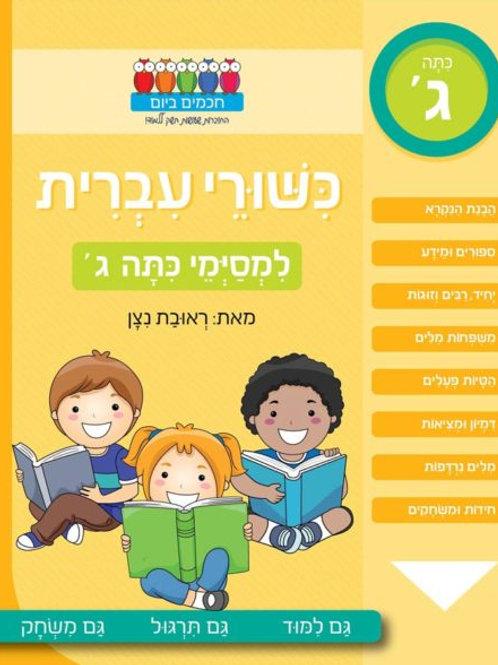 כישורי עברית - למסיימי כיתה ג'