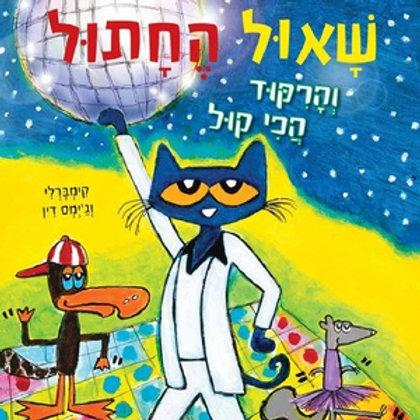 שאול החתול והריקוד הכי קול / קימברלי וג'ימס דין