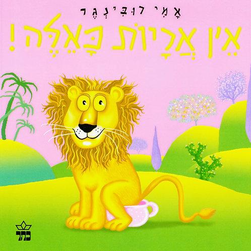 אין אריות כאלה / אמי רובינגר - קשיח