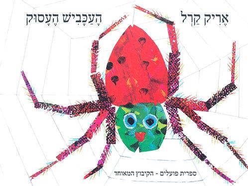 העכביש העסוק / אריק קרל - קשיח