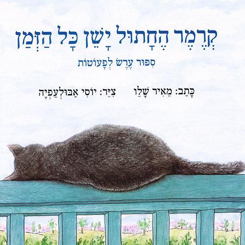 קרמר החתול ישן כל הזמן / מאיר שלו - קשיח