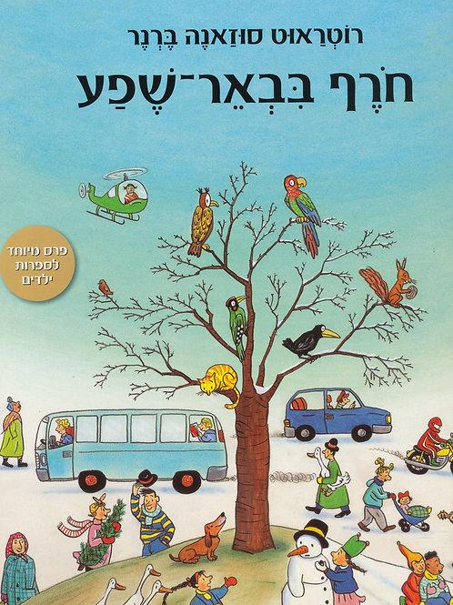 חורף בבאר שפע / רוטראוט סוזאנה ברנר - קשיח