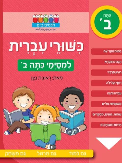 כישורי עברית - למסיימי כיתה ב'
