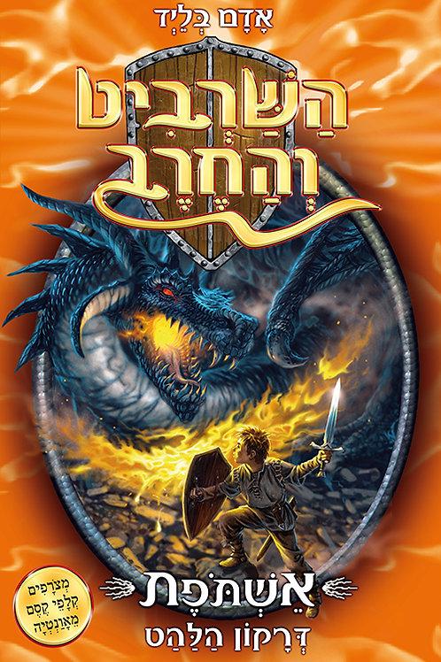 השרביט והחרב 1 אשתפת דרקון הלהט / אדם בליד