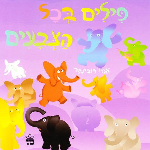 פילים בכל הצבעים / אמי רובינגר - קשיח