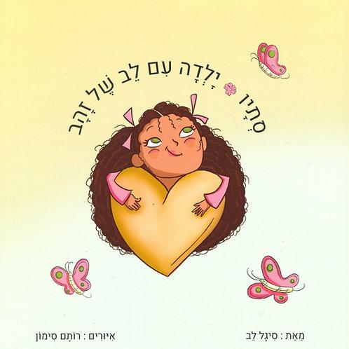 סתיו ילדה עם לב של זהב / סיגל לב