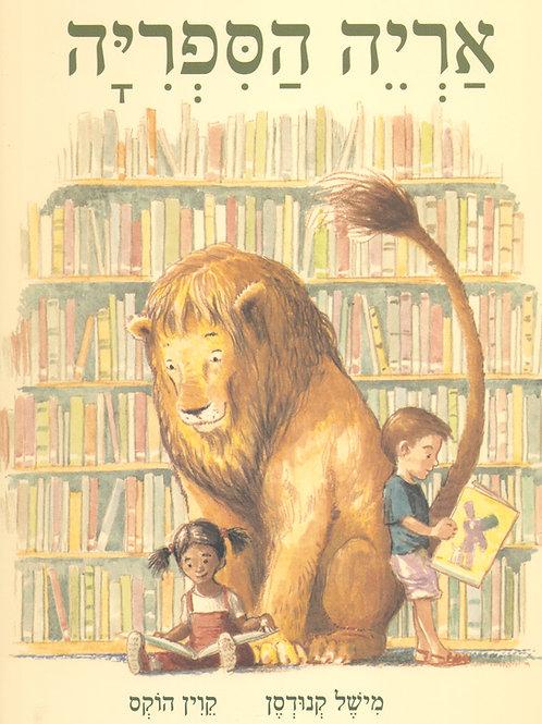 אריה הספריה / מישל קנודסן